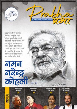 Prabha_Issue_25